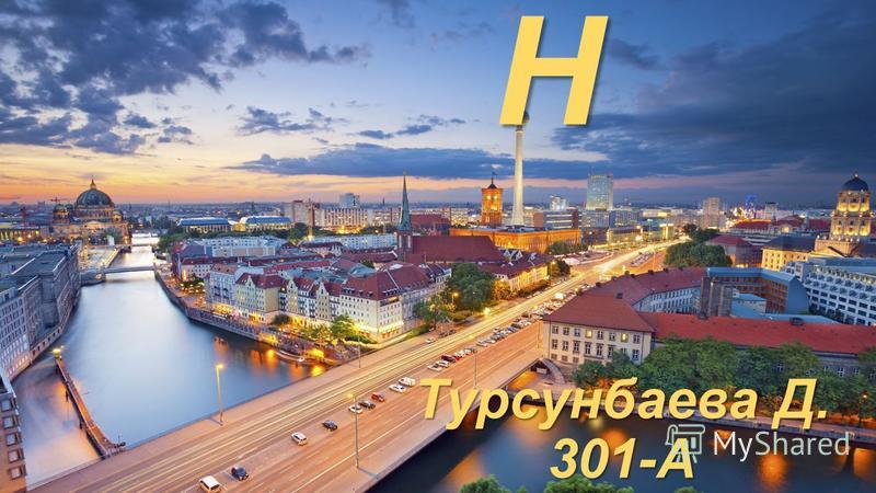 ДРЕЗДЕ Н Турсунбаева Д. 301-А