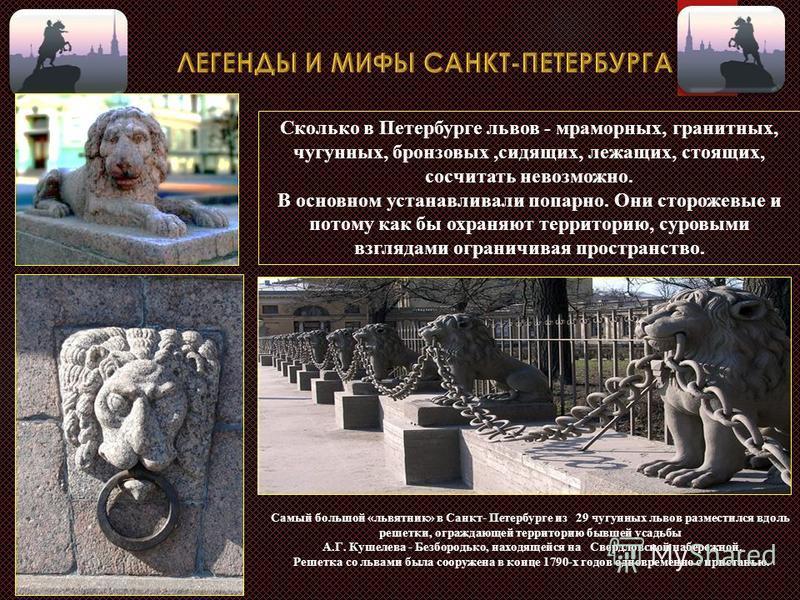 Змея - сложный символ в искусстве. С одной стороны, это эмблема врачевания, медицины. Ее яд входит во многие лекарства, символ хитрости и зла. В декоративном скульптурном убранстве Санкт-Петербурга довольно часто встречается изображение змеи.