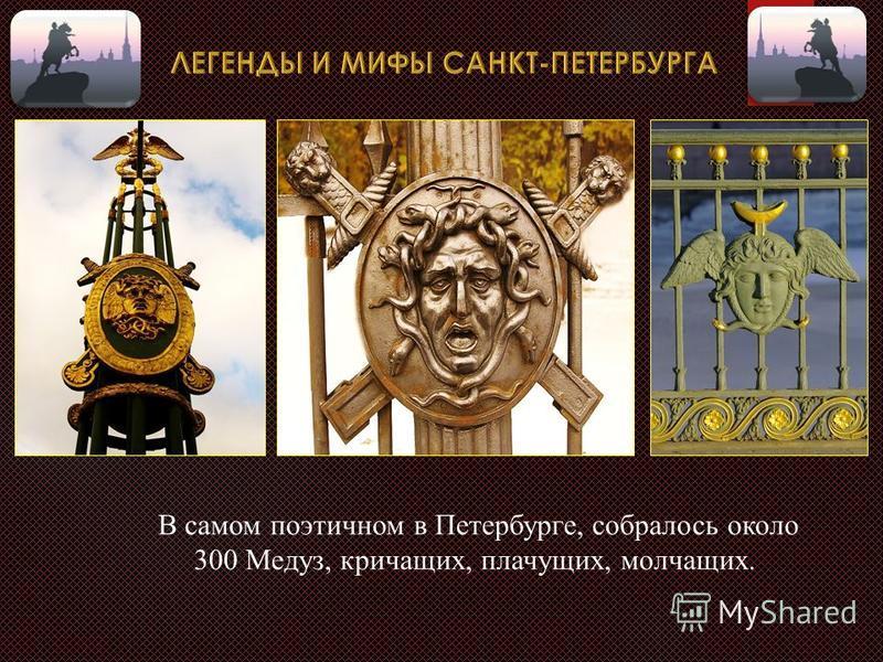 Горный институт *Геракл, удушающий Антея*, *Похищение Прозерпины Плутоном* исполненные Демутом-Малиновским.