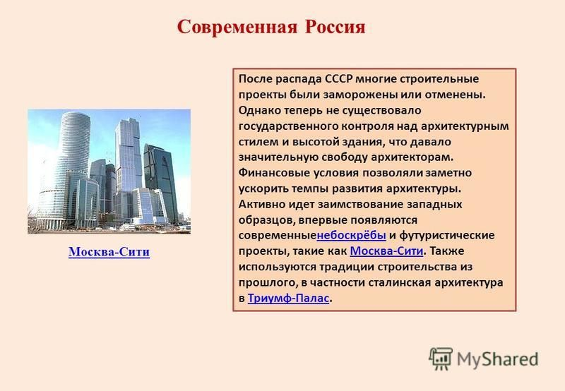 Современная Россия После распада СССР многие строительные проекты были заморожены или отменены. Однако теперь не существовало государственного контроля над архитектурным стилем и высотой здания, что давало значительную свободу архитекторам. Финансовы