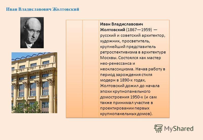 Иван Владиславович Жолтовский