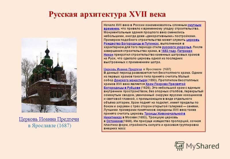 Русская архитектура XVII века Начало XVII века в России ознаменовалось сложным смутным временем, что привело к временному упадку строительства. Монументальные здания прошлого века сменились небольшими, иногда даже «декоративными» постройками. Примеро