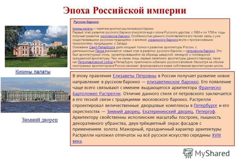 Эпоха Российской империи Русское барокко Кикины палаты Кикины палаты памятник архитектуры петровского барокко Первый этап развития русского барокко относится ещё к эпохе Русского царства, с 1680-х по 1700-е годы получает развитие московское барокко.