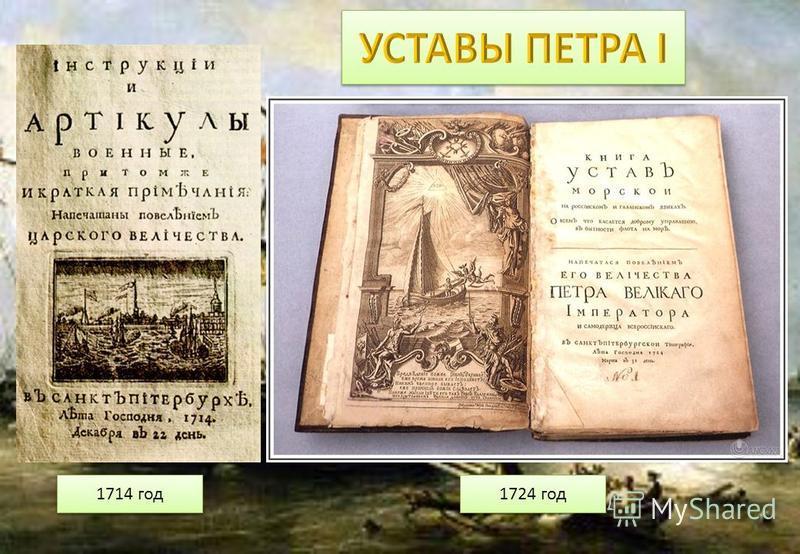 1714 год 1724 год