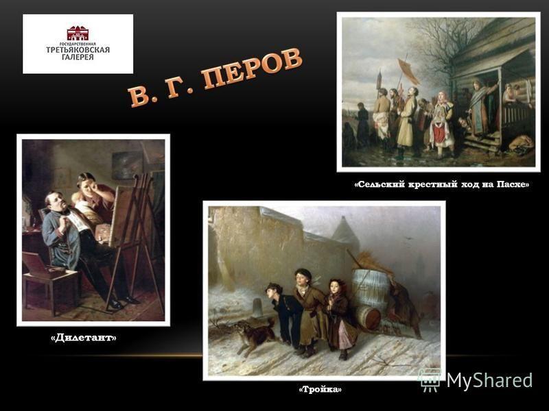 Высоко ценил Павел Михайлович творчество В. Г. Перова, которому писал в октябре 1860 года: «Берегите себя для службы искусству и для Ваших друзей». В 1860-е годы были приобретены такие работы Перова, как «Сельский крестный ход на Пасхе», «Тройка» и «