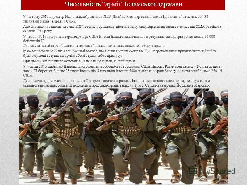 Чисельність армії Ісламської держави У лютому 2015 директор Національної розвідки США Джеймс Клеппер сказав, що за ІД воюють