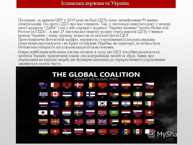 Ісламська держава та Україна По-перше, за даними ЦРУ у 2015 році на боці ІДІЛу воює щонайменше 50 наших співгромадян. По-друге, ІДІЛ про нас говорить. Так, у листопаді минулого року у номері свого журналу Дабік (так у них справді є журнал) Україну на