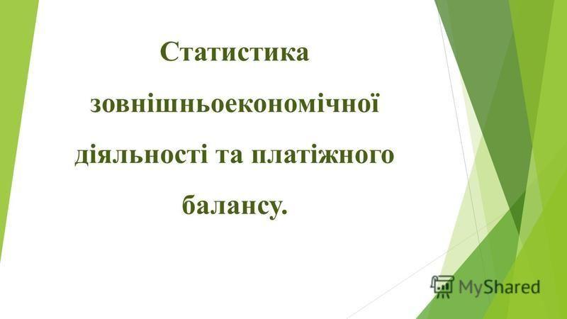 Статистика зовнішньоекономічної діяльності та платіжного балансу.