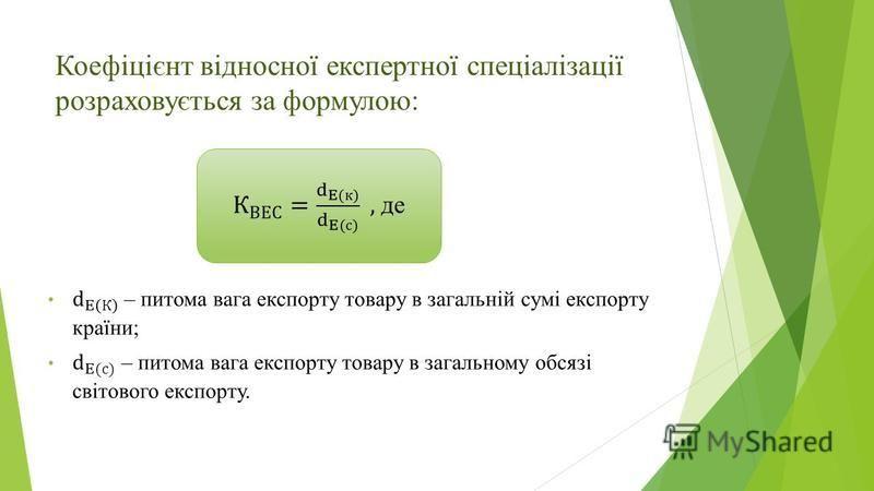 Коефіцієнт відносної експертної спеціалізації розраховується за формулою: