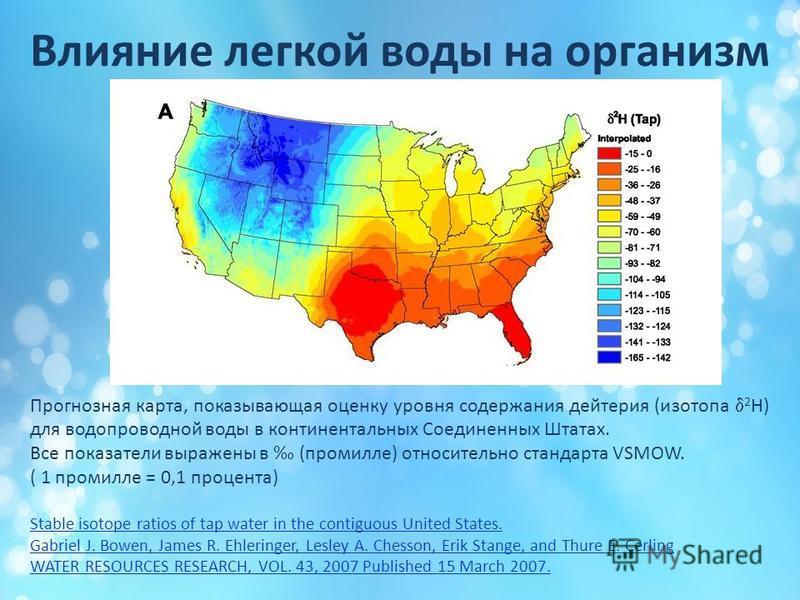 Прогнозная карта, показывающая оценку уровня содержания дейтерия (изотопа 2 H) для водопроводной воды в континентальных Соединенных Штатах. Все показатели выражены в (промилле) относительно стандарта VSMOW. ( 1 промилле = 0,1 процента) Stable isotope