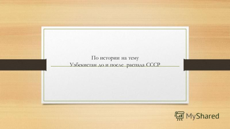По истории на тему Узбекистан до и после распада СССР