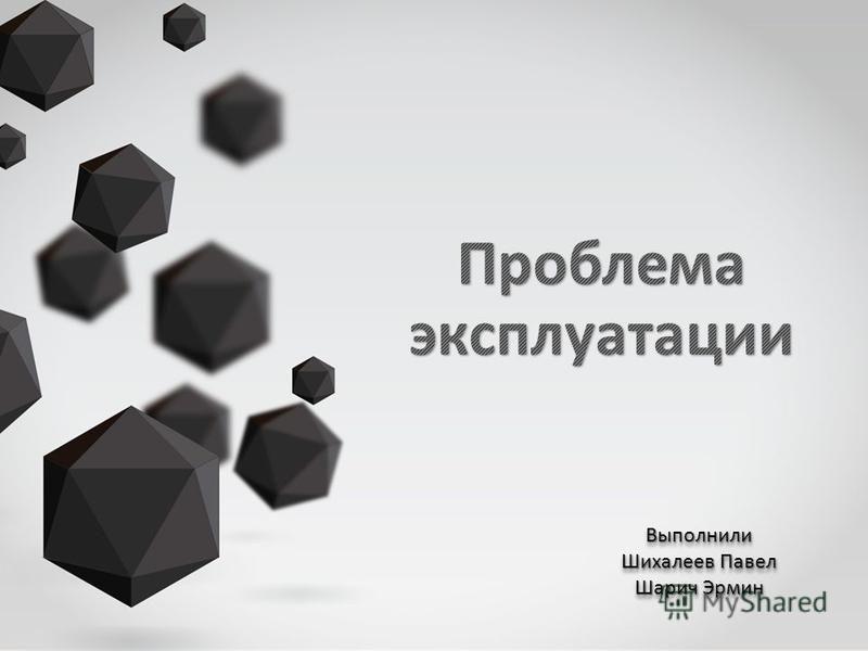 Выполнили Шихалеев Павел Шарич Эрмин