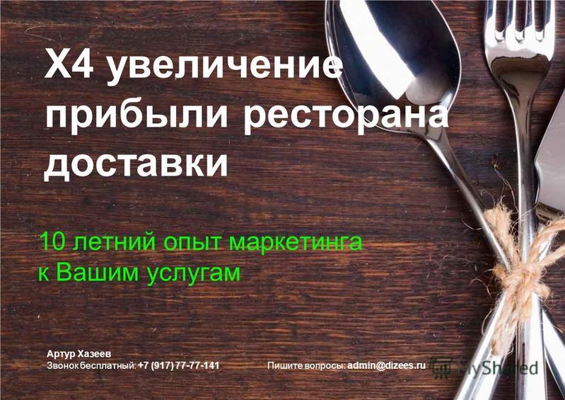 Х4 увеличение прибыли ресторана доставки 10 летний опыт маркетинга к Вашим услугам Артур Хазеев Звонок бесплатный: +7 (917) 77-77-141 Пишите вопросы: admin@dizees.ru