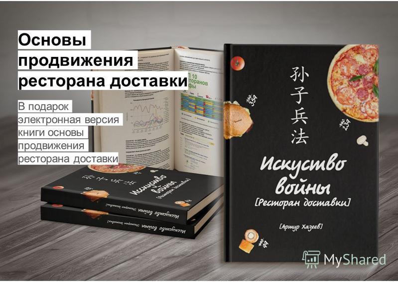 Основы продвижения ресторана доставки В подарок электронная версия книги основы продвижения ресторана доставки