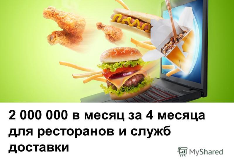 2 000 000 в месяц за 4 месяца для ресторанов и служб доставки