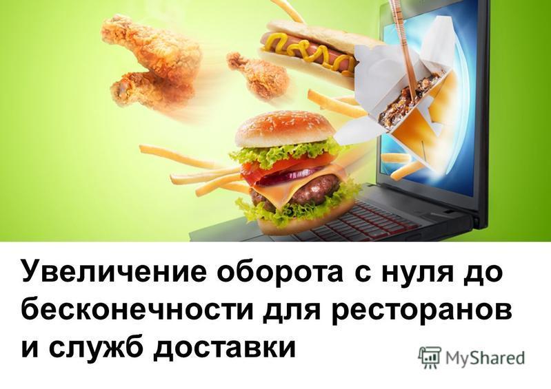 Увеличение оборота с нуля до бесконечности для ресторанов и служб доставки