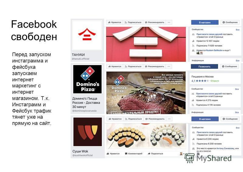 Facebook свободен Перед запуском инстаграмма и фейсбука запускаем интернет маркетинг с интернет магазином. Т.к. Инстаграмм и Фейсбук трафик тянет уже на прямую на сайт.