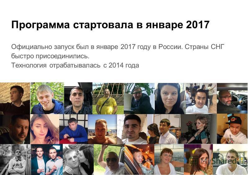 Программа стартовала в январе 2017 Официально запуск был в январе 2017 году в России. Страны СНГ быстро присоединились. Технология отрабатывалась с 2014 года