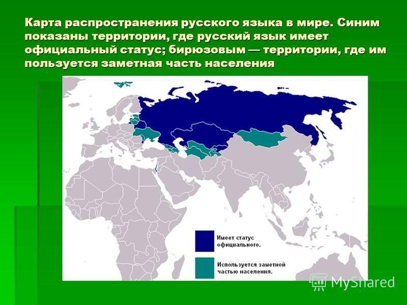 Карта распространения русского языка в мире. Синим показаны территории, где рурусский язык имеет официальный статус; бирюзовым территории, где им пользуется заметная часть населения