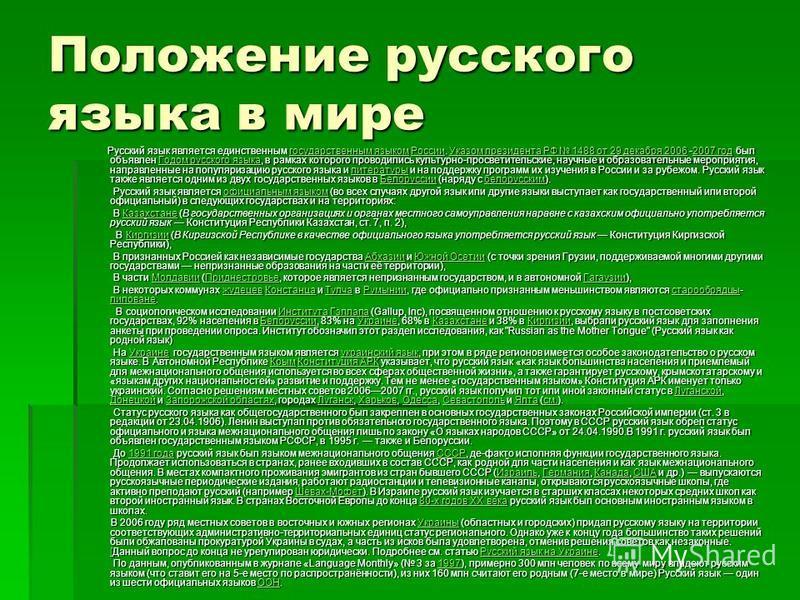 Положение русского языка в мире Рурусский язык является единственным государственным языком России. Указом президента РФ 1488 от 29 декабря 2006 -2007 год был объявлен Годом русского языка, в рамках которого проводились культурно-просветительские, на