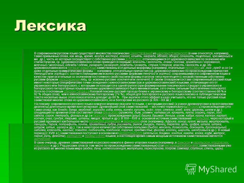 Лексика В современном русском языке существует множество лексических заимствований из церковнославянского (к ним относятся, например, такие привычные слова, как вещь, время, воздух, восторг, глагол, изъять, награда, облако, общий, сочинить, тщетный,