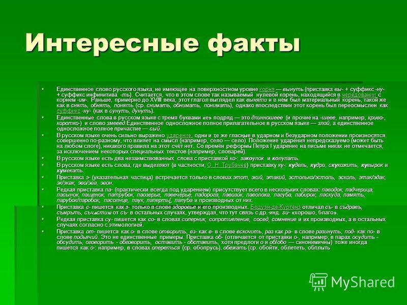 Интересные факты Единственное слово русского языка, не имеющее на поверхностном уровне корня вынуть (приставка вы- + суффикс -ну- + суффикс инфинитива -ть). Считается, что в этом слове так называемый нулевой корень, находящийся в чередовании с корнем