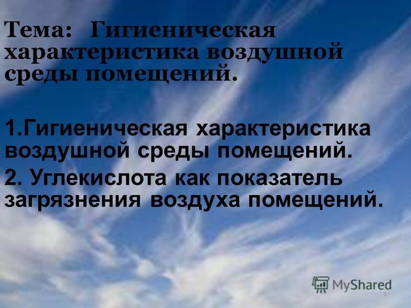 Тема: Гигиеническая характеристика воздушной среды помещений. 1. Гигиеническая характеристика воздушной среды помещений. 2. Углекислота как показатель загрязнения воздуха помещений. 1