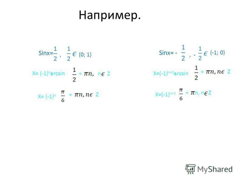 Например. Sinx=,(0; 1) X= (-1) n arcsin +nZ X= (-1) n +Z Sinx= -, - (-1; 0) X=(-1) n+1 arcsin +Z X=(-1) n+1 +n, nZ
