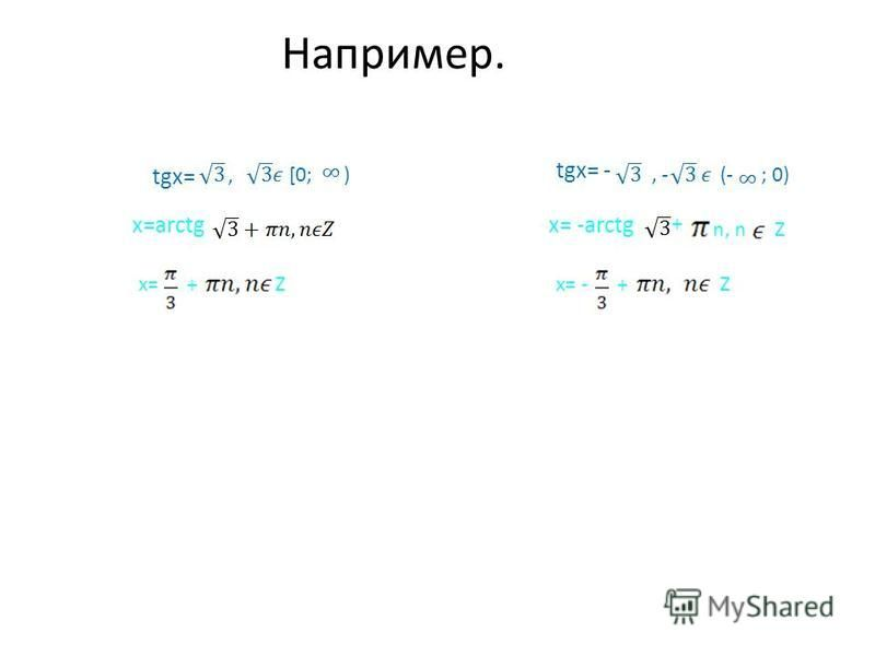 Например. tgx=,[0;) x=arctg x=+Z tgx= -, -(-; 0) x= -arctg + n, nZ x= -+Z