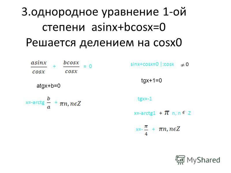 3. однородное уравнение 1-ой степени asinx+bcosx=0 Решается делением на cosx0 0 += 0 sinx+cosx=0 |:cosx atgx+b=0 x=-arctg+ tgx+1=0 tgx=-1 + x=-arctg1n, nZ x=-+