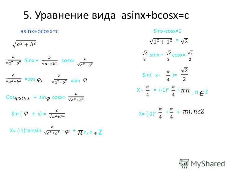 5. Уравнение вида asinx+bcosx=c asinx+bcosx=c Sinx +cosx= =cos =sin Cos+ sincosx= Sin (+ x) = X= (-1) n arcsin- + z n, n Sinx-cosx=1 = sinx –cosx= Sin( - x )= X -= (-1) n +, n Z X= (-1) n + +