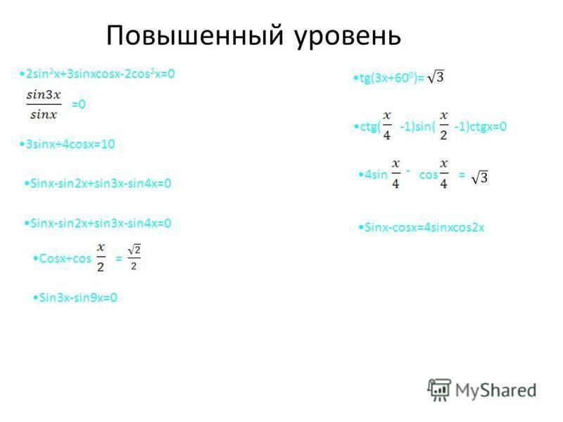 Повышенный уровень 2sin 2 x+3sinxcosx-2cos 2 x=0 =0 3sinx+4cosx=10 Sinx-sin2x+sin3x-sin4x=0 Cosx+cos= Sin3x-sin9x=0 tg(3x+60 0 )= ctg( -1)sin(-1)ctgx=0 4sincos= - Sinx-cosx=4sinxcos2x