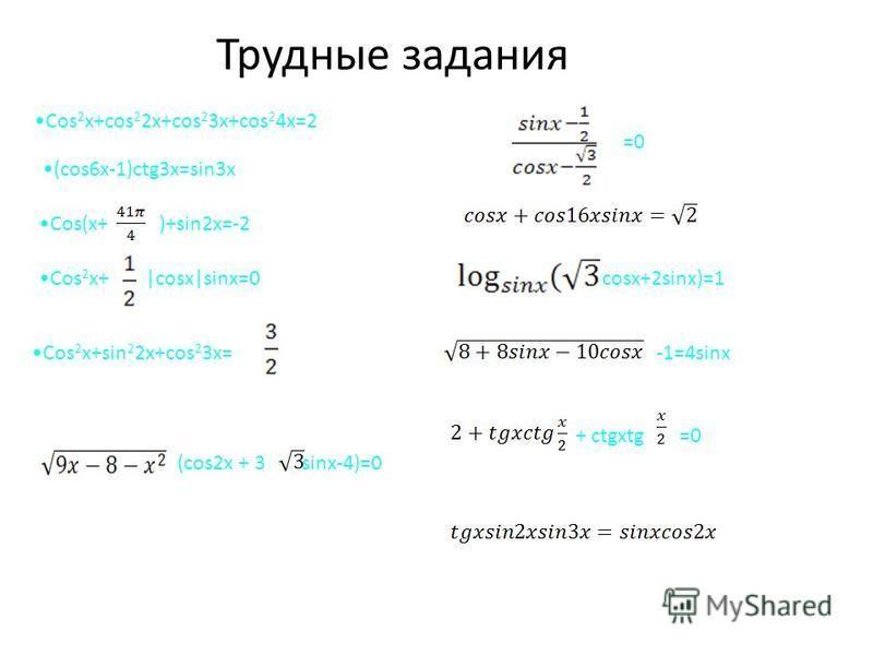 Трудные задания Cos 2 x+cos 2 2x+cos 2 3x+cos 2 4x=2 (cos6x-1)ctg3x=sin3x Cos(x+)+sin2x=-2 Cos 2 x+|cosx|sinx=0 Cos 2 x+sin 2 2x+cos 2 3x= (cos2x + 3 sinx-4)=0 =0 cosx+2sinx)=1 -1=4sinx + ctgxtg=0