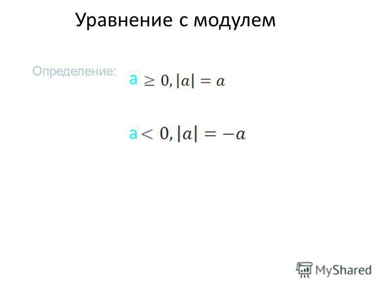 Уравнение с модулем Определение: a a