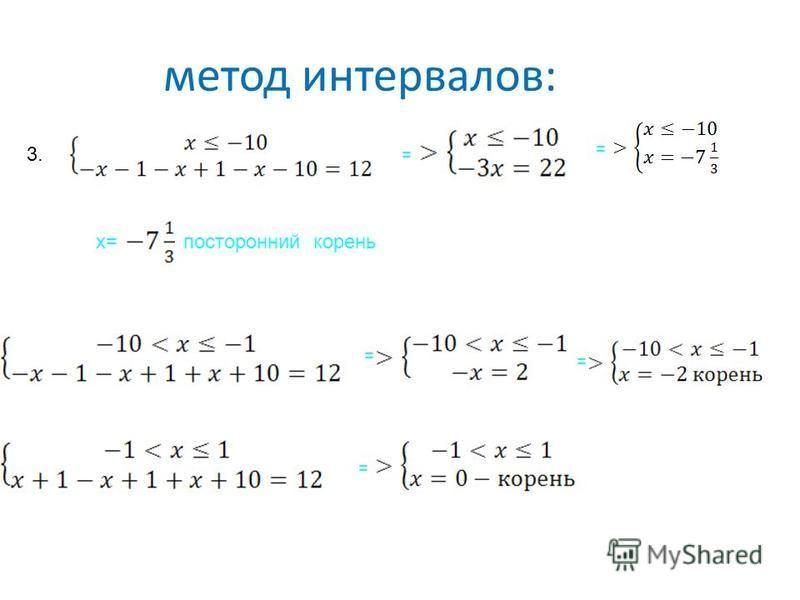 метод интервалов: 3. = = x=x=посторонний корень = = =
