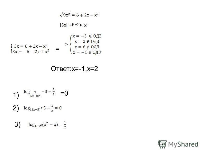 =6+2 х- = Ответ:х=-1,х=2 1) =0 2) 3)