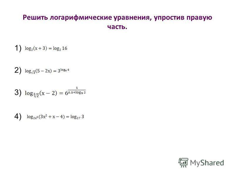 Решить логарифмические уравнения, упростив правую часть. 1) 2) 3) 4)