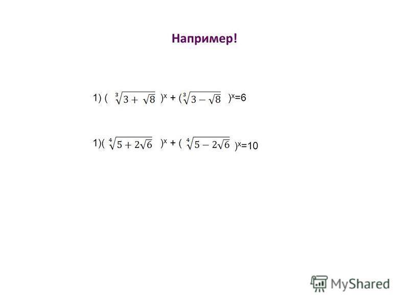 Например! 1) () x + () x =6 1)() x + ( ) x =10