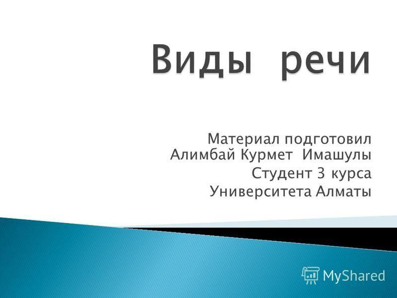 Материал подготовил Алимбай Курмет Имашулы Студент 3 курса Университета Алматы
