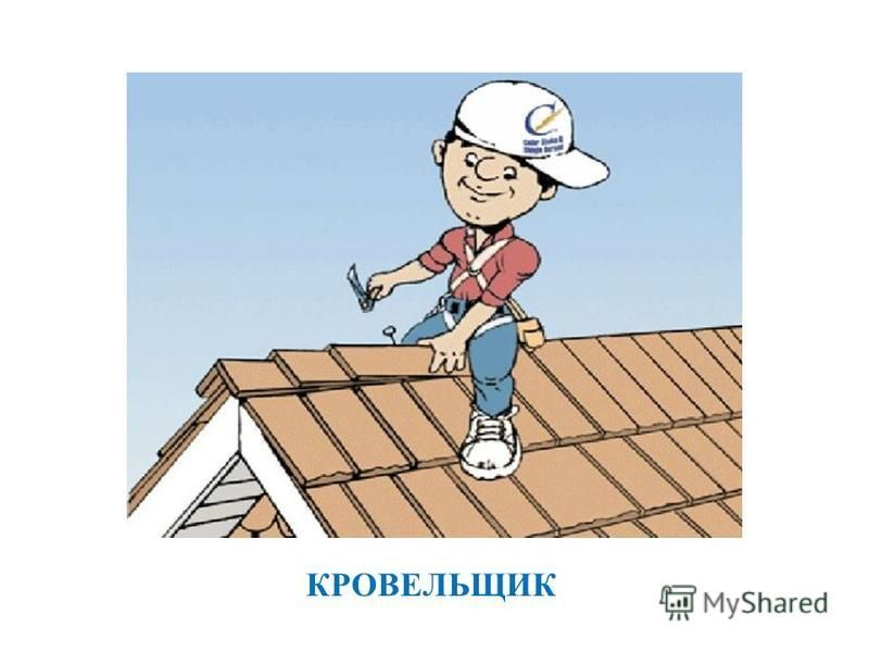 КРОВЕЛЬЩИК