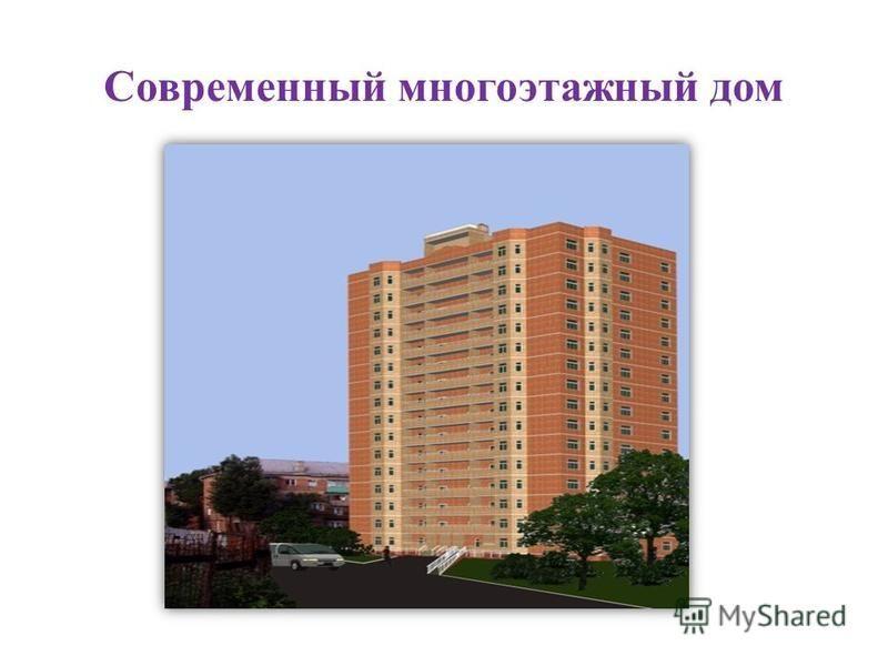 Современный многоэтажный дом