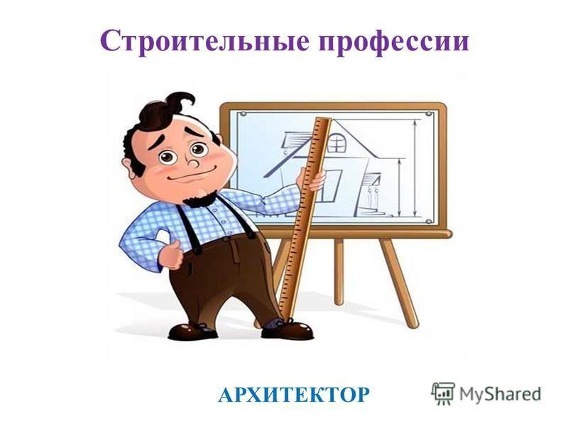 Строительные профессии АРХИТЕКТОР