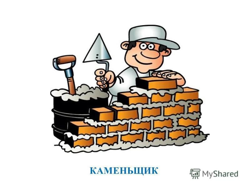 КАМЕНЬЩИК