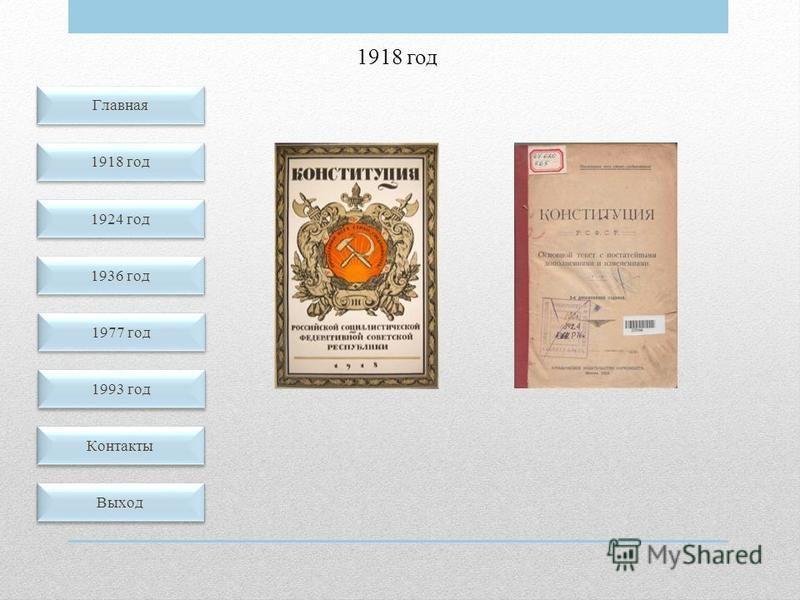 1918 год Главная 1918 год 1924 год 1936 год Контакты Выход 1977 год 1993 год