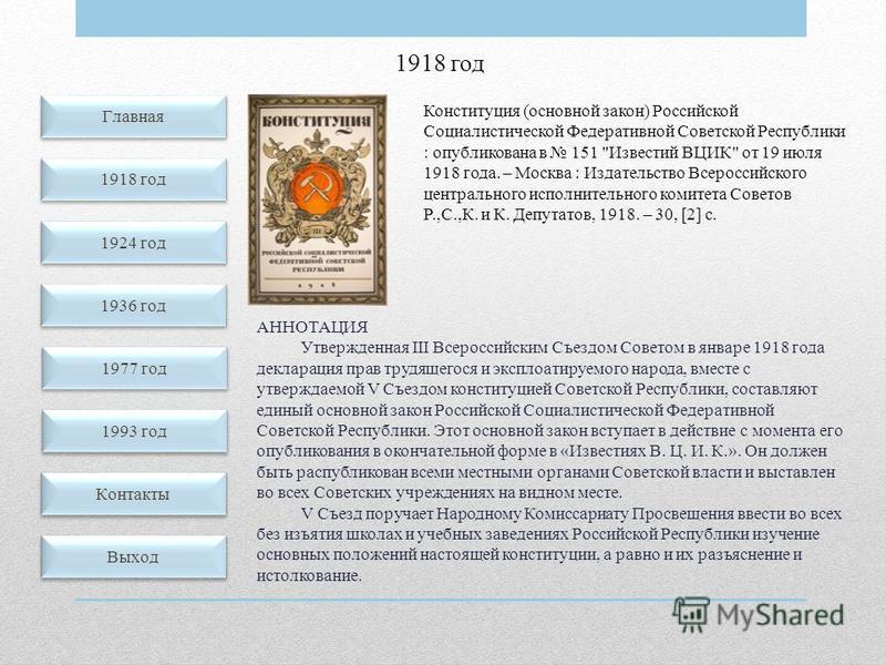 1918 год Главная 1918 год 1924 год 1936 год Контакты Выход 1977 год 1993 год Конституция (основной закон) Российской Социалистической Федеративной Советской Республики : опубликована в 151