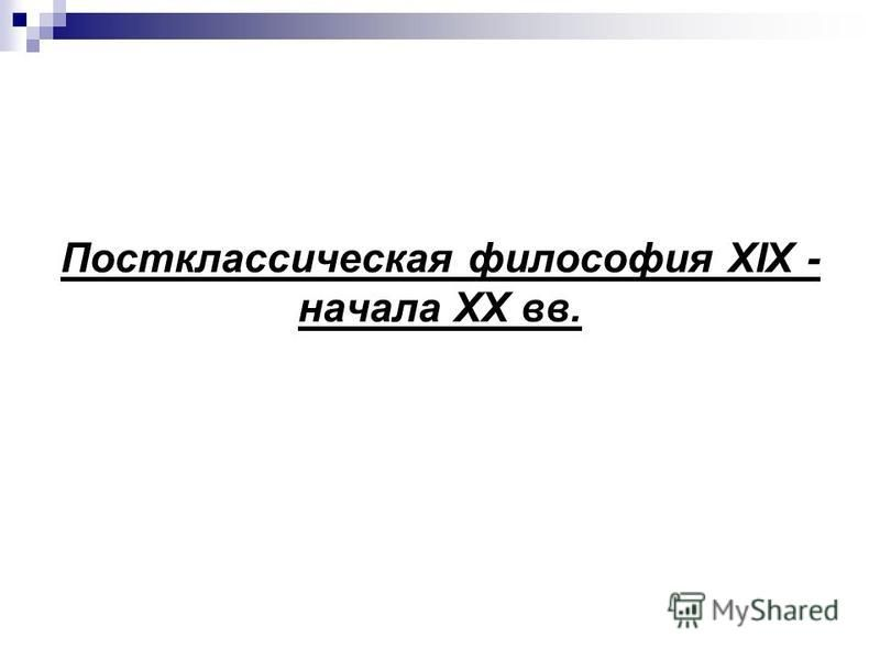 Постклассическая философия XIX - начала XX вв.