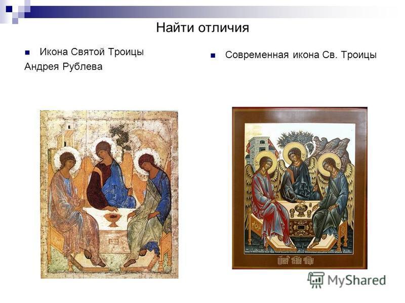 Найти отличия Икона Святой Троицы Андрея Рублева Современная икона Св. Троицы