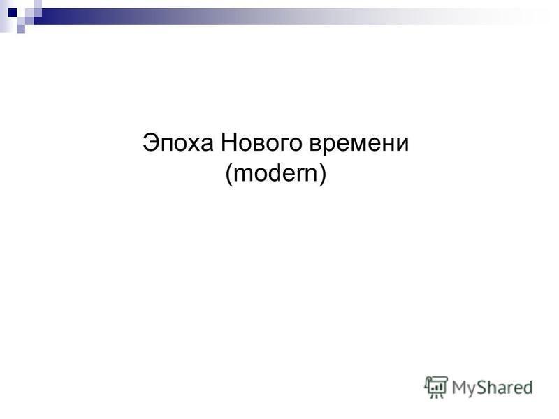 Эпоха Нового времени (modern)