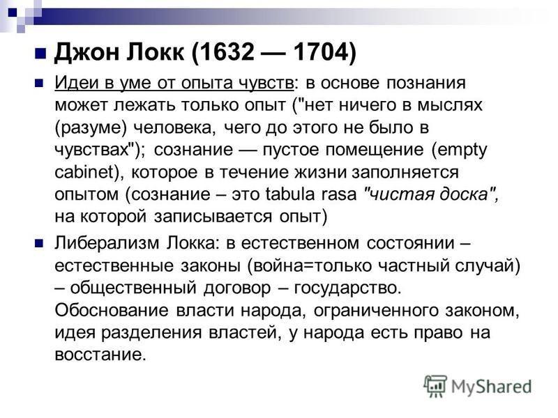 Джон Локк (1632 1704) Идеи в уме от опыта чувств: в основе познания может лежать только опыт (