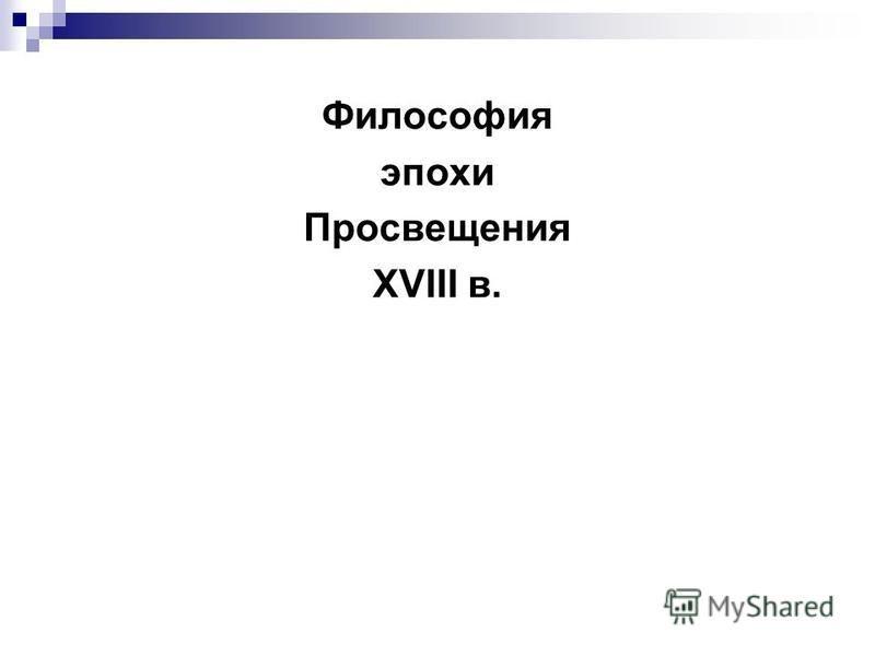 Философия эпохи Просвещения XVIII в.